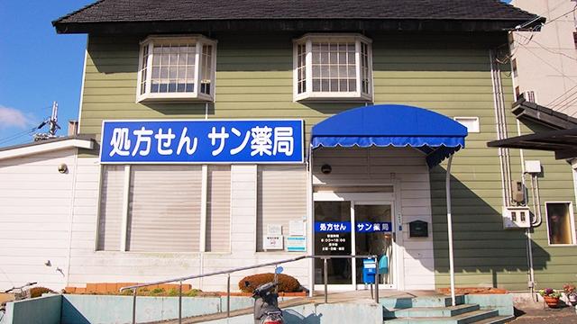 サン薬局 三室店の画像