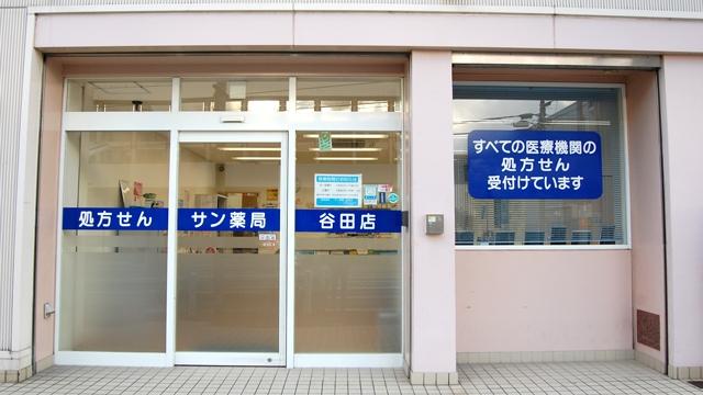 サン薬局 谷田店の画像
