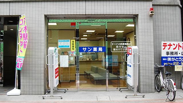 サン薬局 八木駅前店の画像