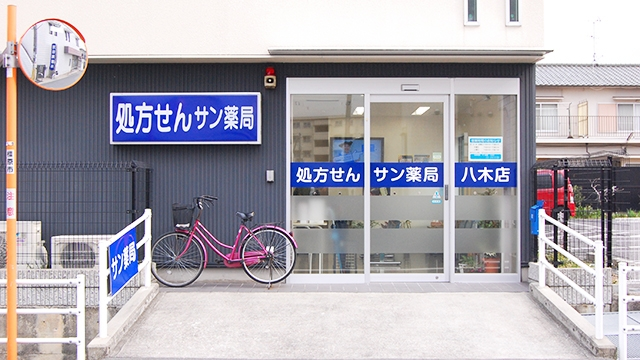 サン薬局 八木店の画像