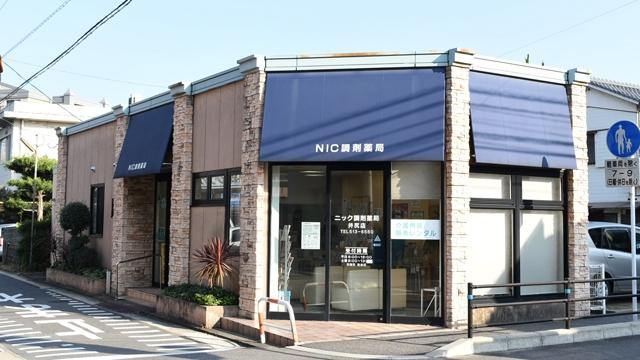 ニック調剤薬局井尻店の画像