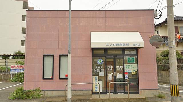 ニック調剤薬局塩浜店の画像