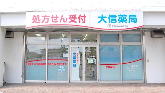 大信薬局 陣原駅前店の画像