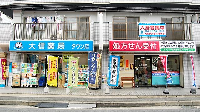 大信薬局 タウン店の画像