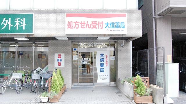 大信薬局 南幸町店の画像
