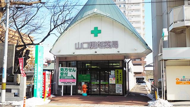 山口調剤薬局 大町店の画像
