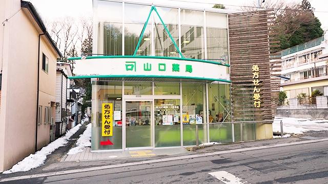 山口薬局 二本松店の画像