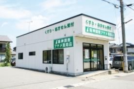 阪神調剤  アヤメ薬局店の画像