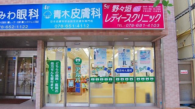 アルバ薬局 兵庫駅前店の画像