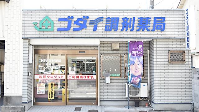 ゴダイ調剤薬局 駅南店の画像