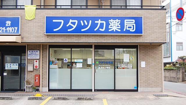 フタツカ薬局 東加古川店の画像