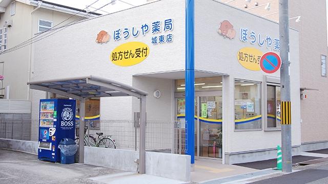 ぼうしや薬局 城東店の画像