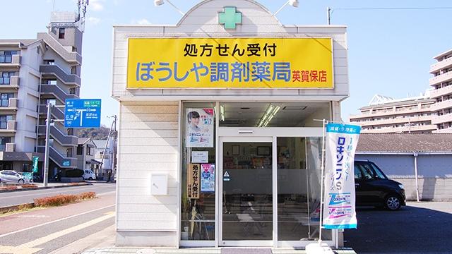 ぼうしや調剤薬局 英賀保店の画像