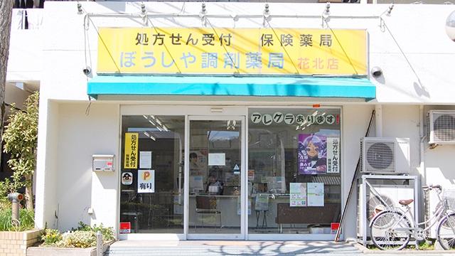 ぼうしや調剤薬局 花北店の画像