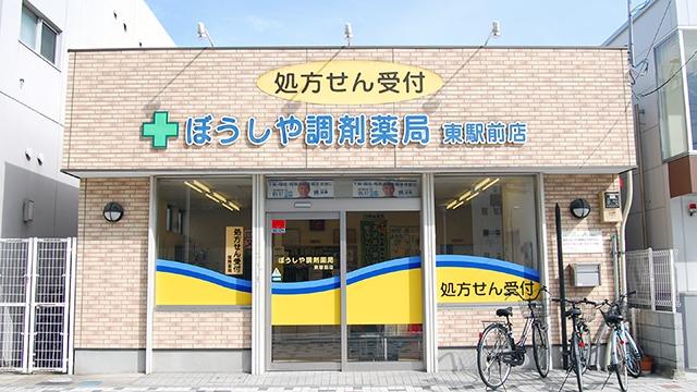 ぼうしや調剤薬局 東駅前店の画像