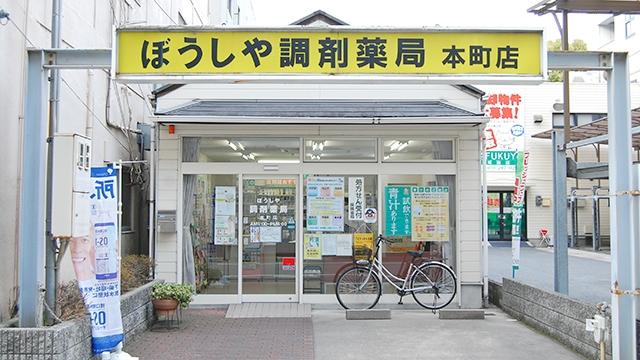 ぼうしや調剤薬局 本町店の画像