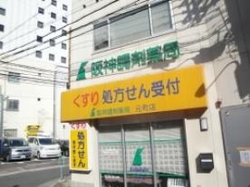 阪神調剤薬局 元町店の画像