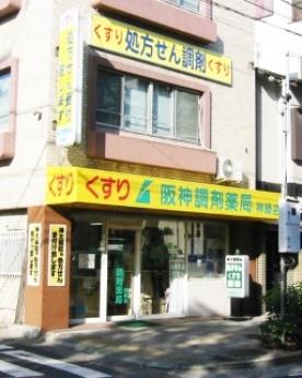 阪神調剤薬局 神緑店の画像