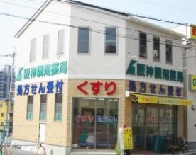 阪神調剤薬局 湊川店の画像