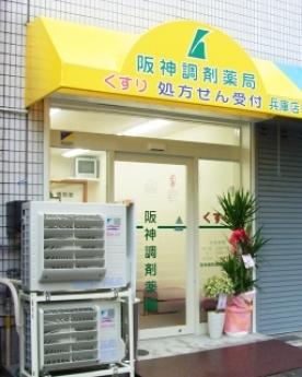 阪神調剤薬局 兵庫店の画像