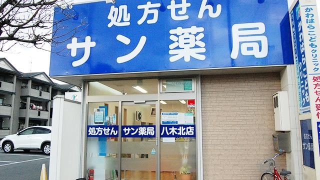 サン薬局 八木北店の画像