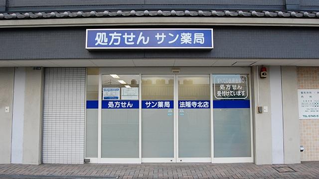 サン薬局 法隆寺北店の画像