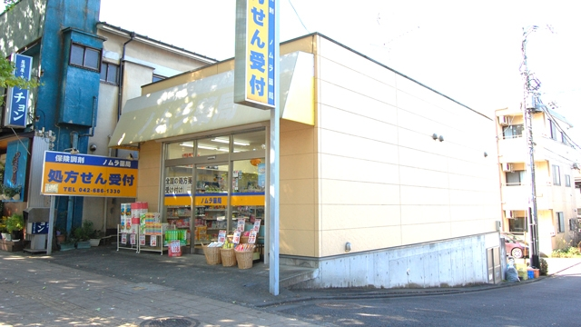ノムラ薬局 高尾店(国道20号沿い)の画像