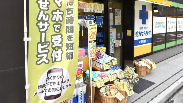 ノムラ薬局 高幡店(朝比奈クリニックとなり)の画像