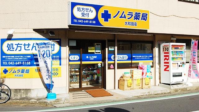 ノムラ薬局 大和田店(仁和会クリニック大和田向かい)の画像