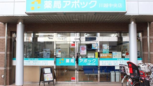 薬局アポック 川越中央店の画像