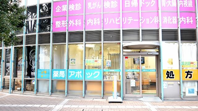 薬局アポック 川口幸町店の画像