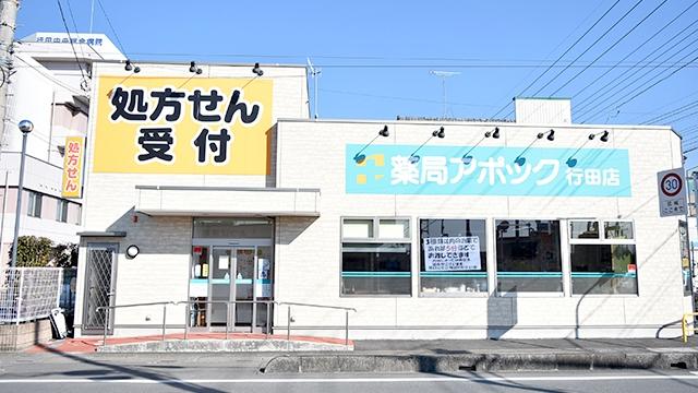 薬局アポック 行田店の画像