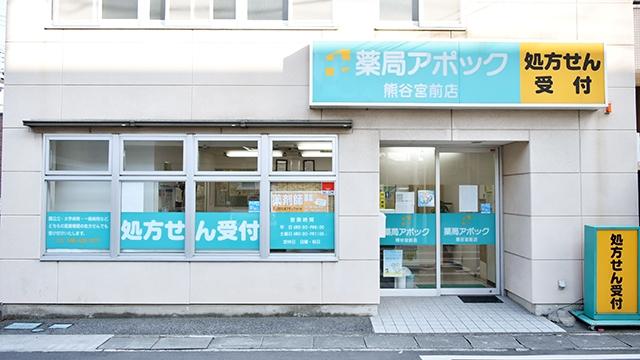 薬局アポック 熊谷宮前店の画像