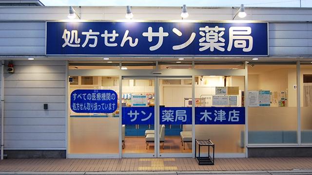 サン薬局 木津店の画像