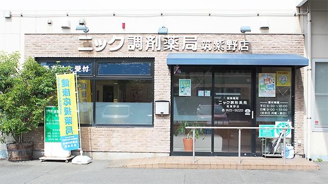 ニック調剤薬局 筑紫野店の画像