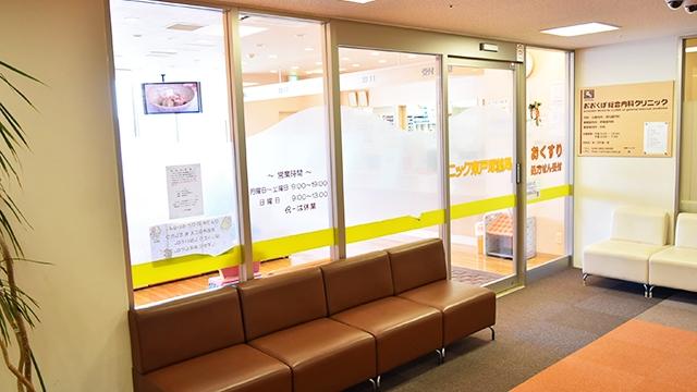ニック東戸塚薬局の画像