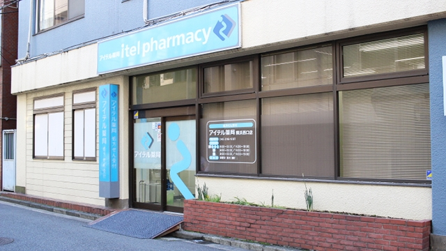 アイテル薬局 横浜西口店の画像