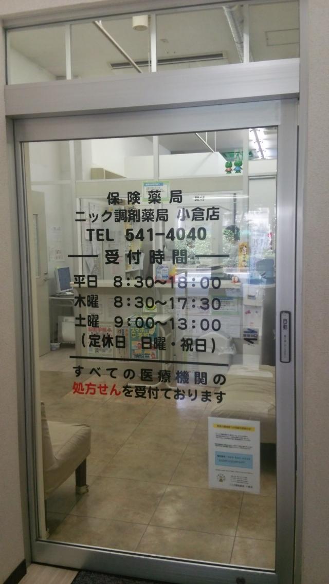ニック調剤薬局 小倉店の画像