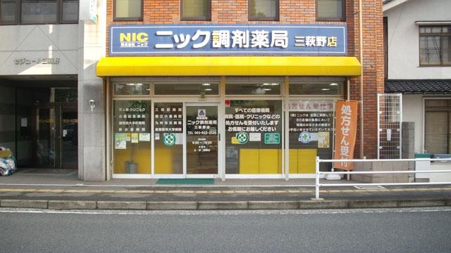 ニック調剤薬局 三萩野店の画像