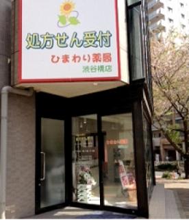 ひまわり薬局 渋谷橋店の画像
