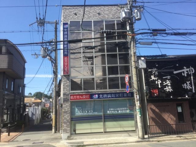 北摂調剤 栄町薬局の画像