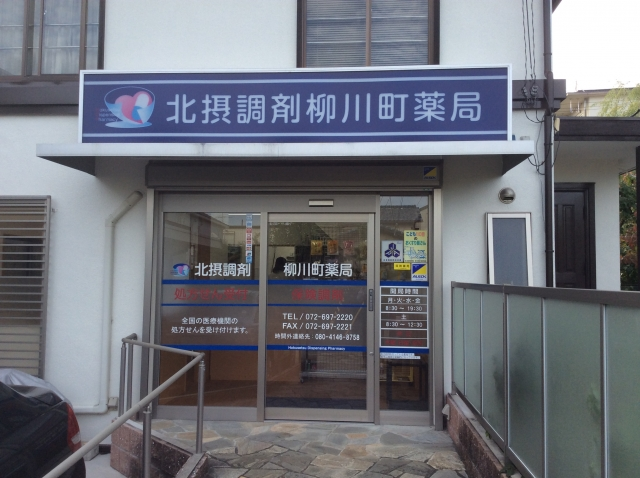北摂調剤 柳川町薬局の画像