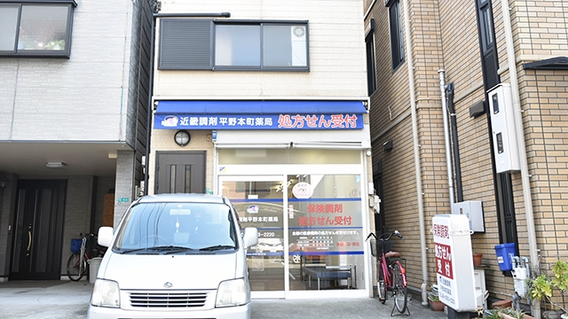 近畿調剤平野本町薬局の画像