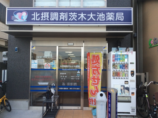 北摂調剤 茨木大池薬局の画像