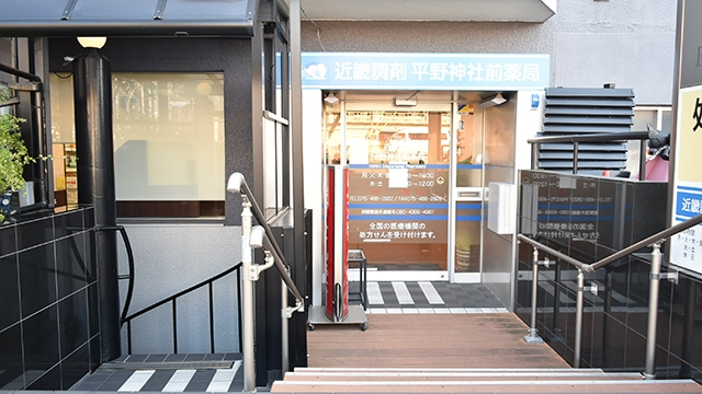 近畿調剤 平野神社前薬局の画像