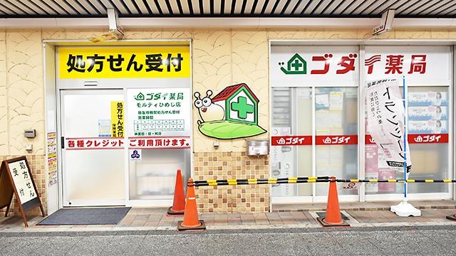 ゴダイ薬局 モルティひめじ店の画像