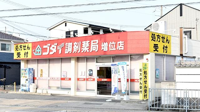 ゴダイ調剤薬局 増位店の画像
