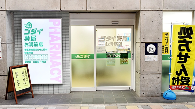 ゴダイ薬局 お溝筋店の画像