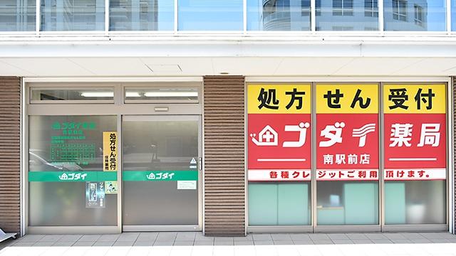 ゴダイ薬局 南駅前店の画像