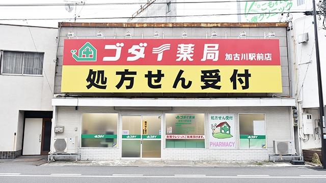 ゴダイ薬局 加古川駅前店の画像